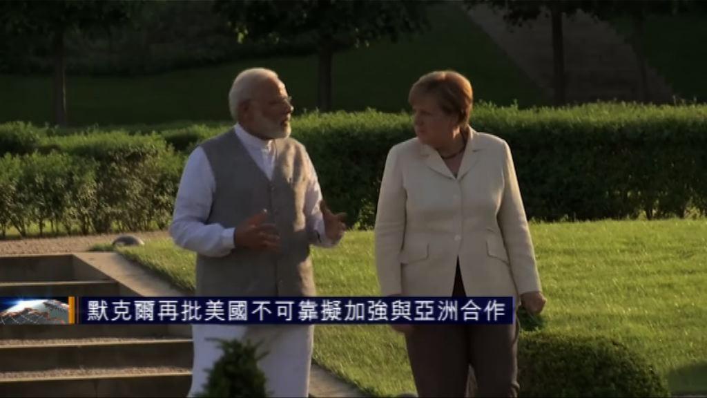 默克爾再批美國不可靠 擬加強與亞洲合作