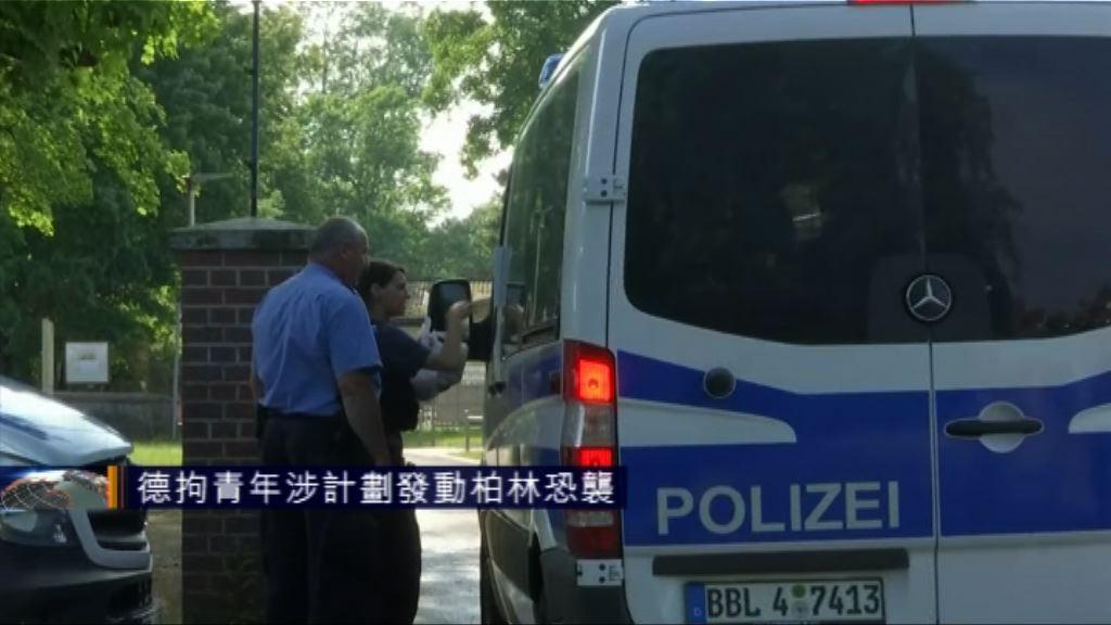 德國警方拘青年涉計劃發動柏林恐襲