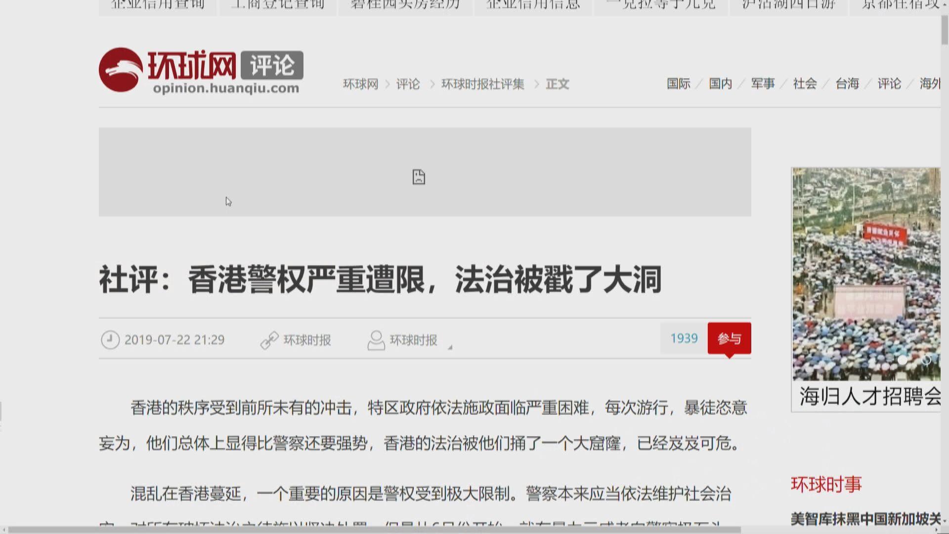 環時:香港警權受限令基層治安環脫落