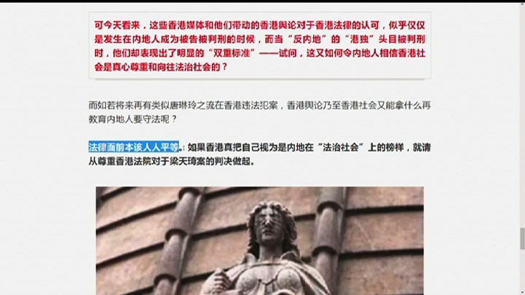 環時:香港部分媒體對法庭案件持雙重標準