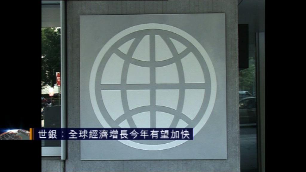 世銀:全球經濟增長今年有望加快