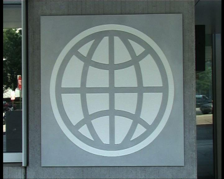 世銀調低全球經濟增長預測