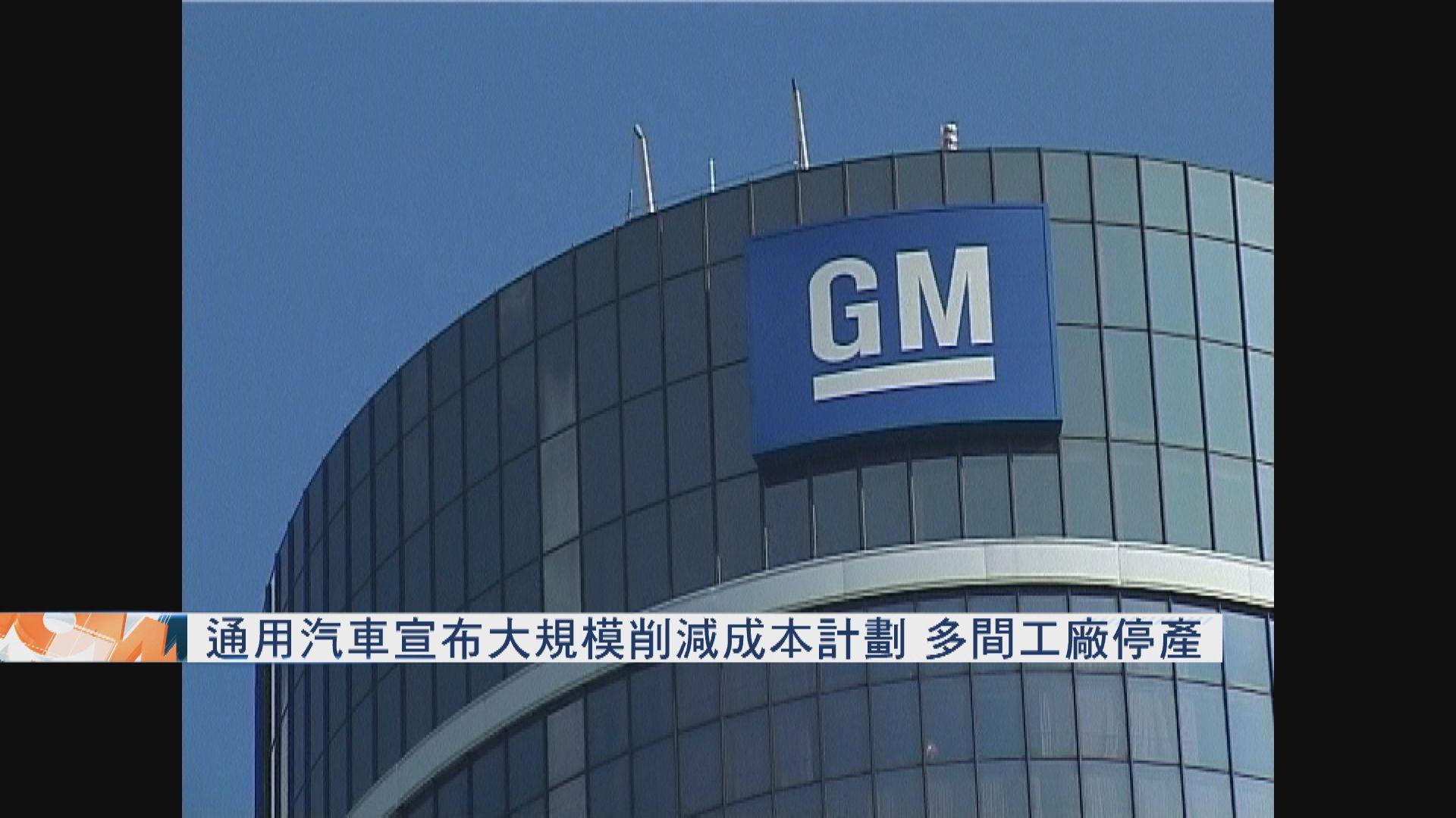 通用汽車宣布大規模削減成本計劃 多間工廠停產