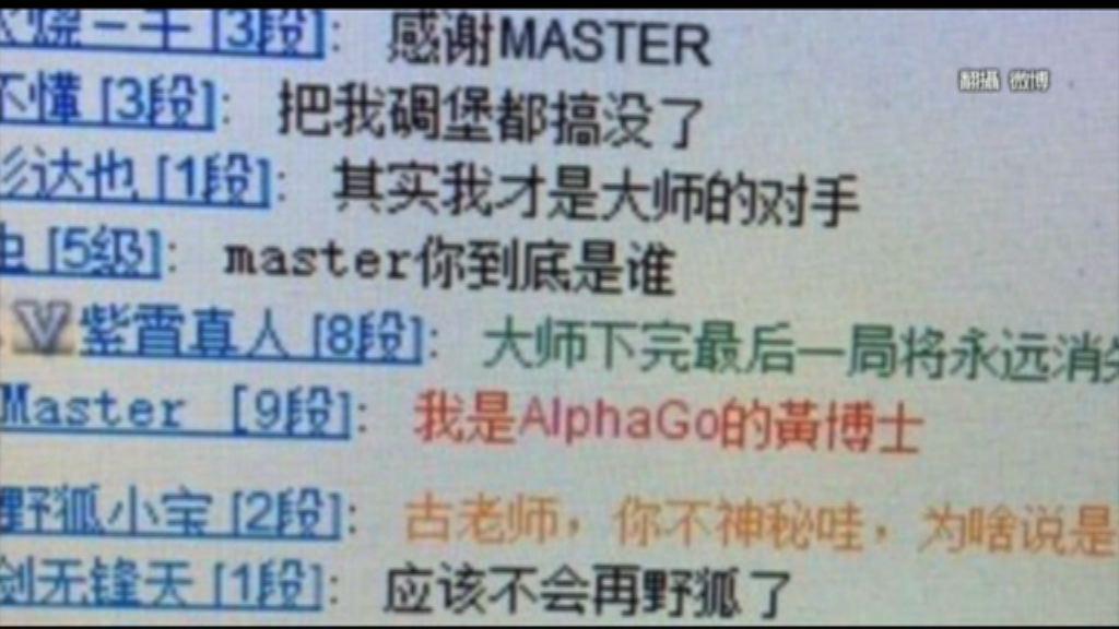 60連勝棋王真正身分為AlphaGo推手