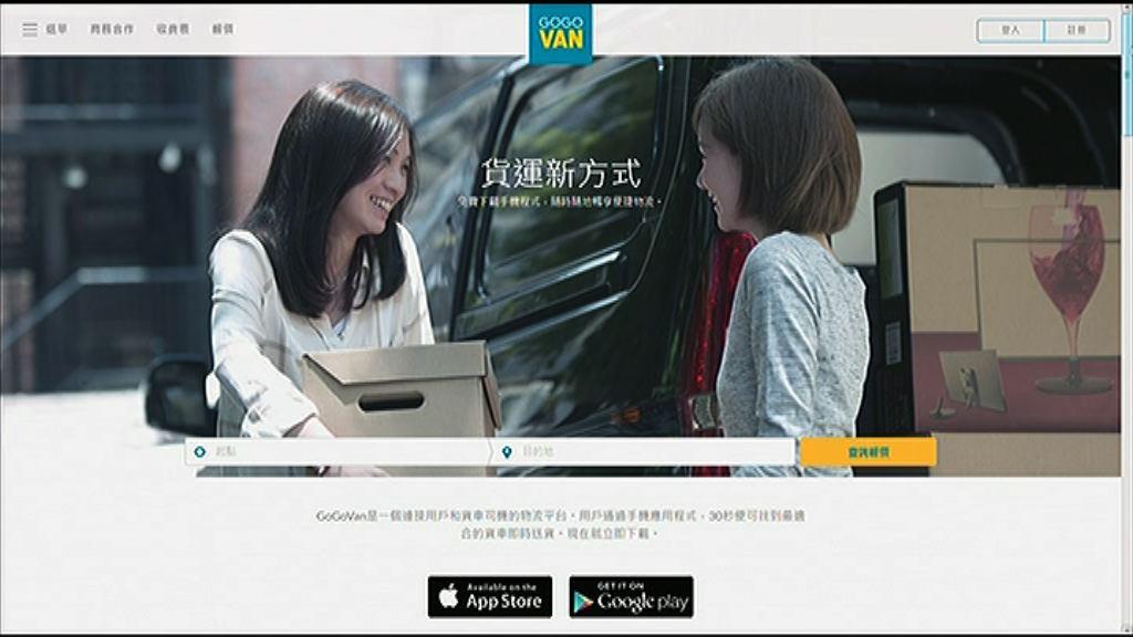【考慮上市】GoGoVan與58速運合併