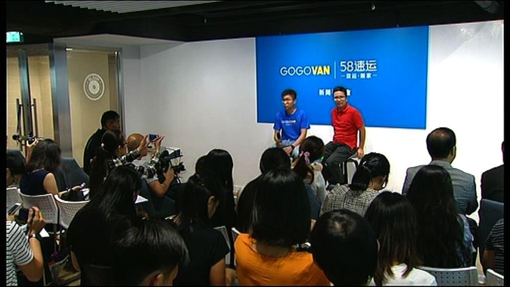 【泊騰訊碼頭!】GoGoVan:考慮在港上市