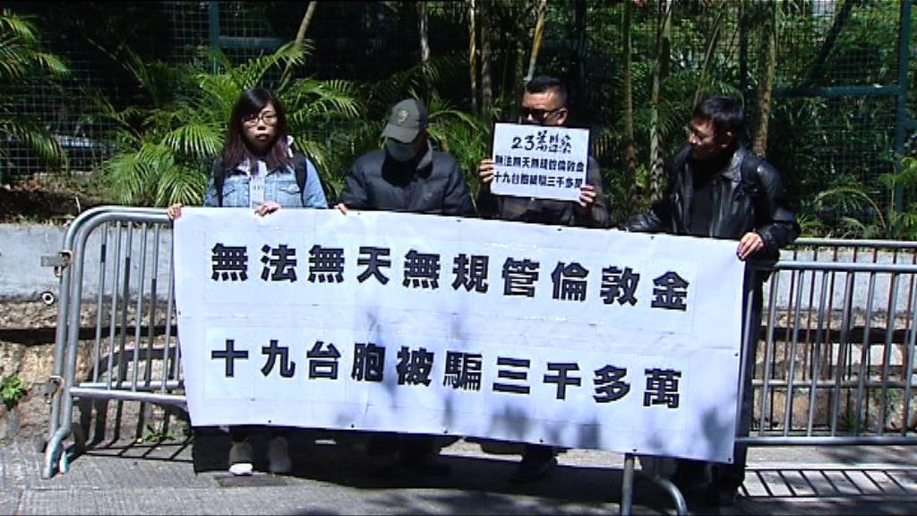 19名台灣人疑墮倫敦金騙案到禮賓府請願