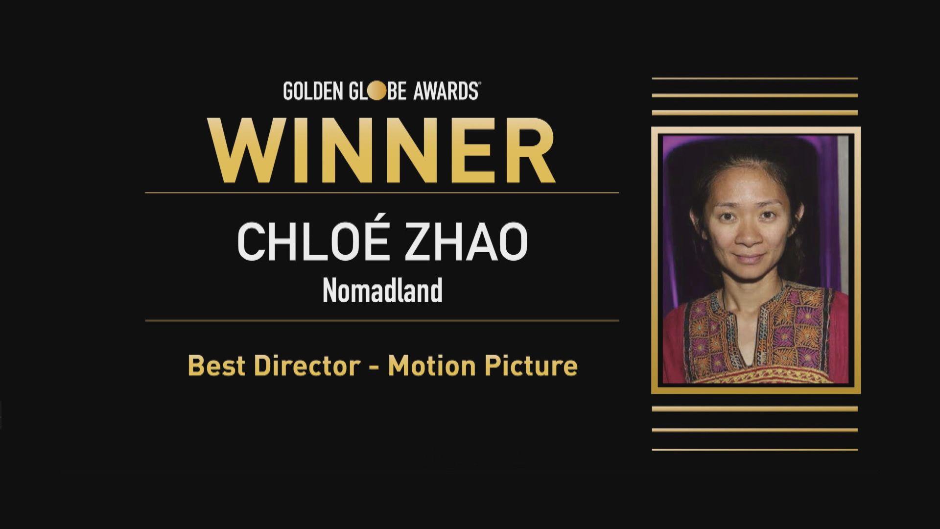 趙婷憑《浪跡天地》成首位華裔女性奪得金球獎最佳導演獎