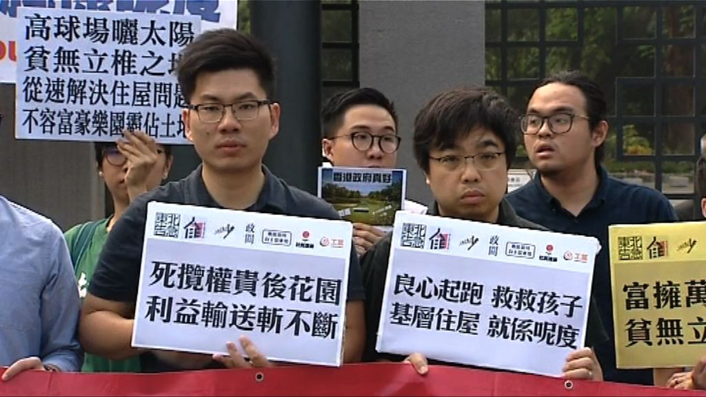 高爾夫球場舉辦慈善活動 團體到場示威