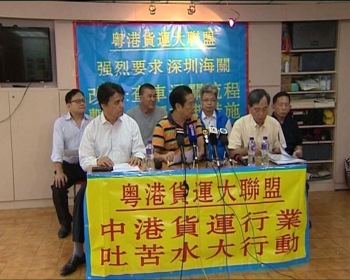運輸業將晤深圳海關表達改善過關訴求