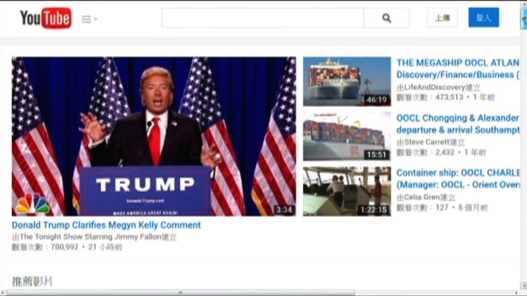 谷歌發現俄羅斯特工賣廣告干擾美國大選