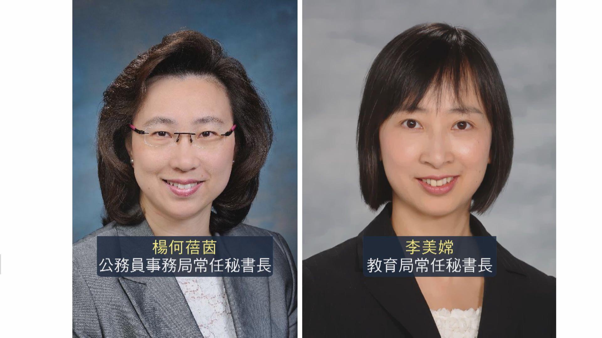 楊何蓓茵下月出任公務員事務局常秘