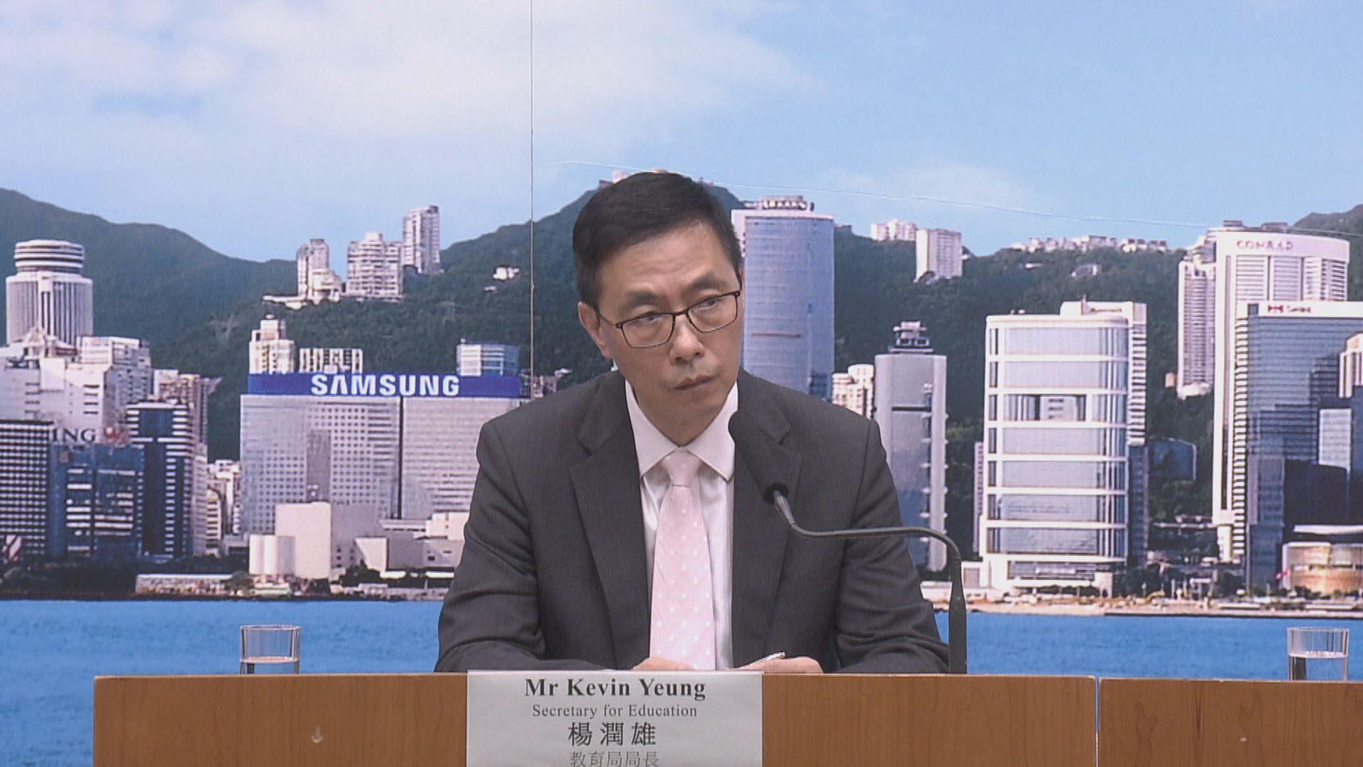 楊潤雄︰教育局嚴厲譴責校園欺凌行為