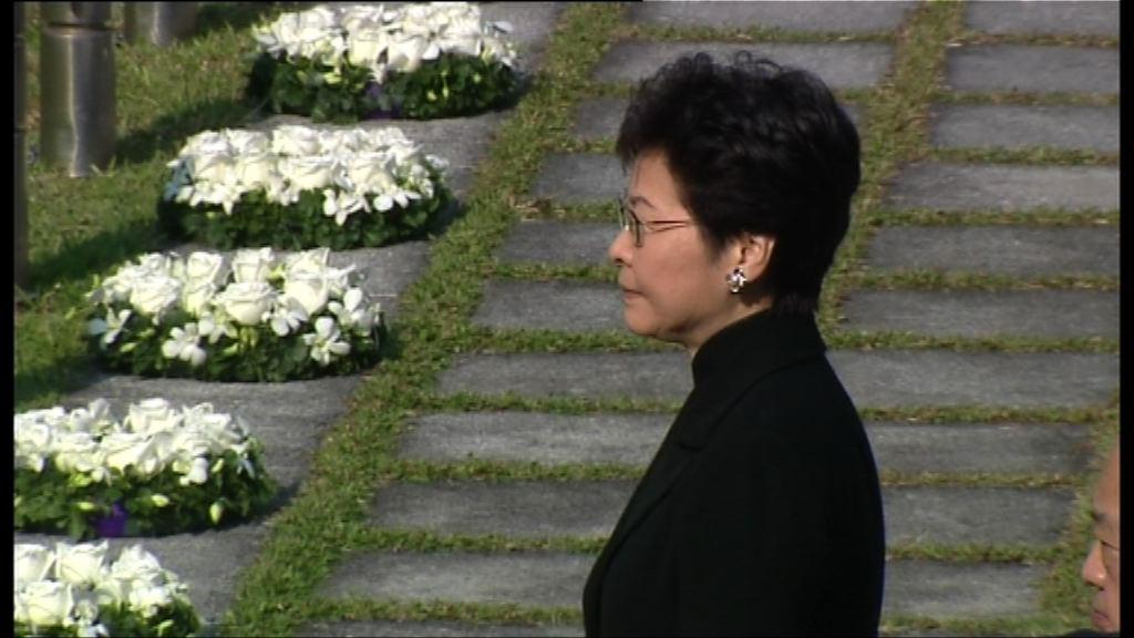 林鄭出席保衞香港而捐軀人士悼念儀式