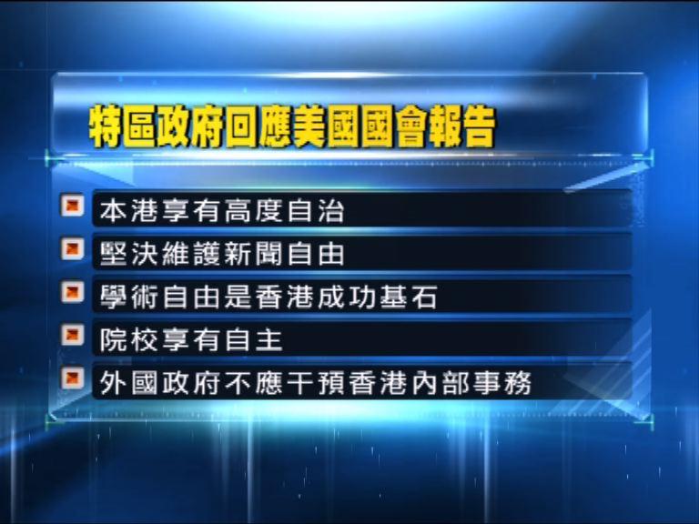 特區政府:外國不應干預本港內部事務