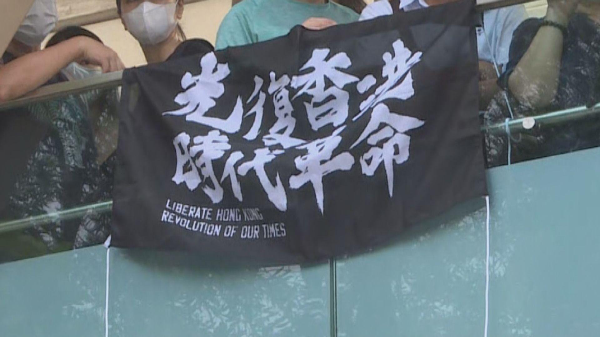 政府:「光復香港 時代革命」有港獨或顛覆國家政權含意