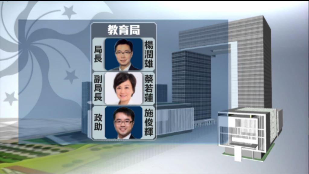 政府公布三名副局長及政治助理