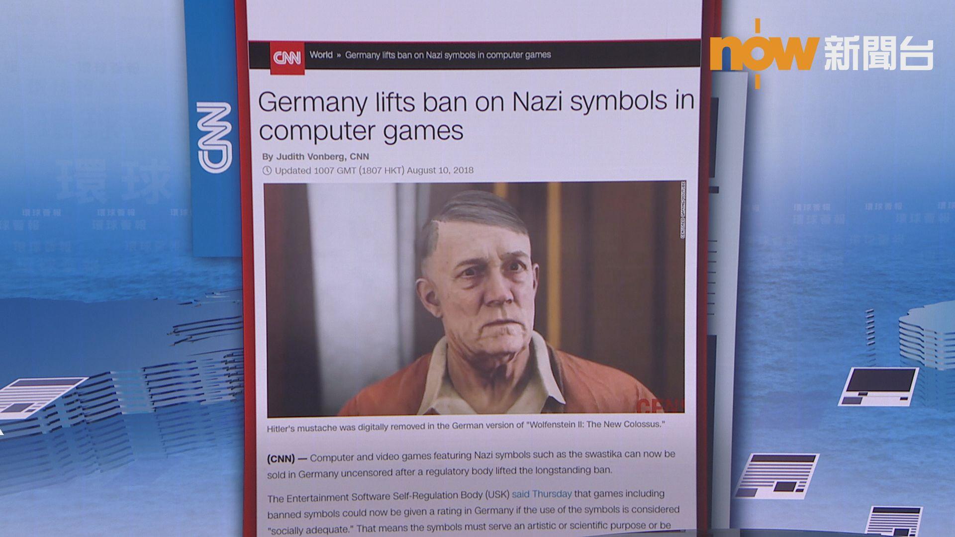 【環球薈報】德國解禁納粹標誌電子遊戲出售