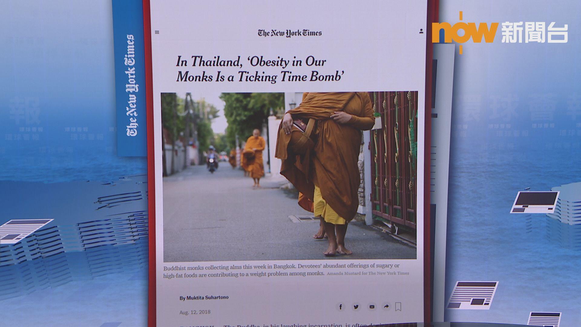 【環球薈報】泰國僧侶癡肥問題成隱患