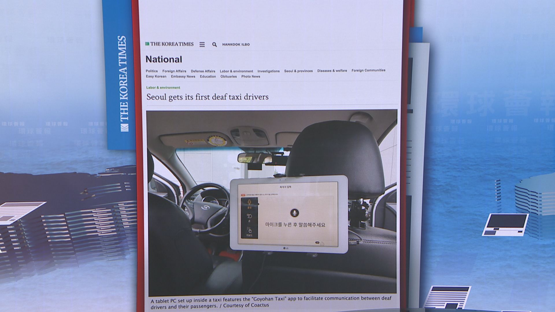【環球薈報】首爾新研應用程式助聾人的士司機溝通