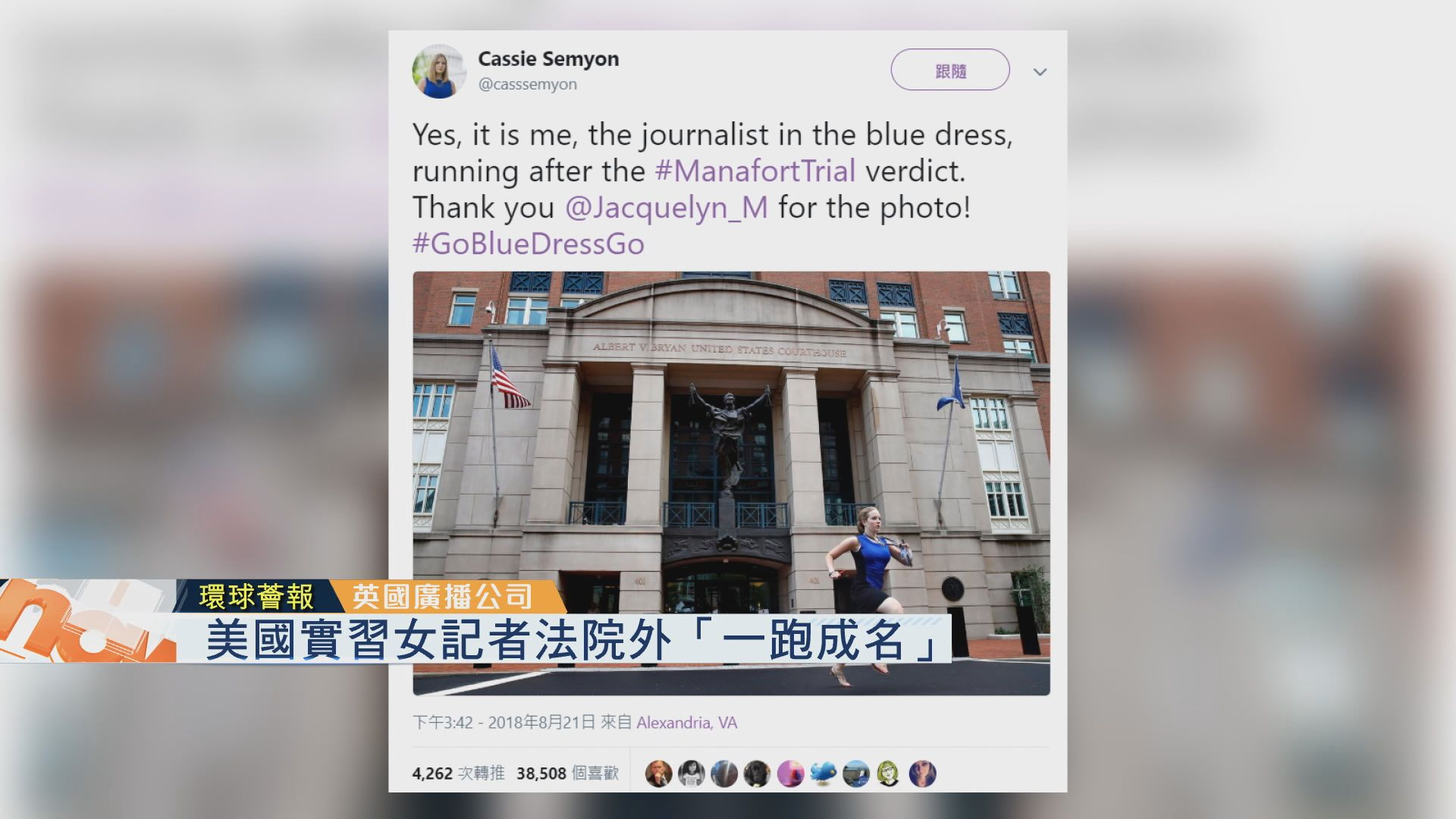 【環球薈報】美國實習女記者法院外「一跑成名」