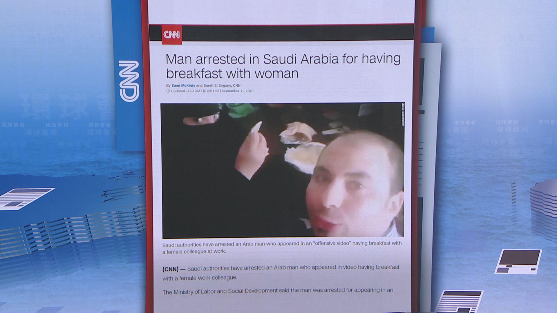 【環球薈報】沙特拘一男子涉與女士一同進食