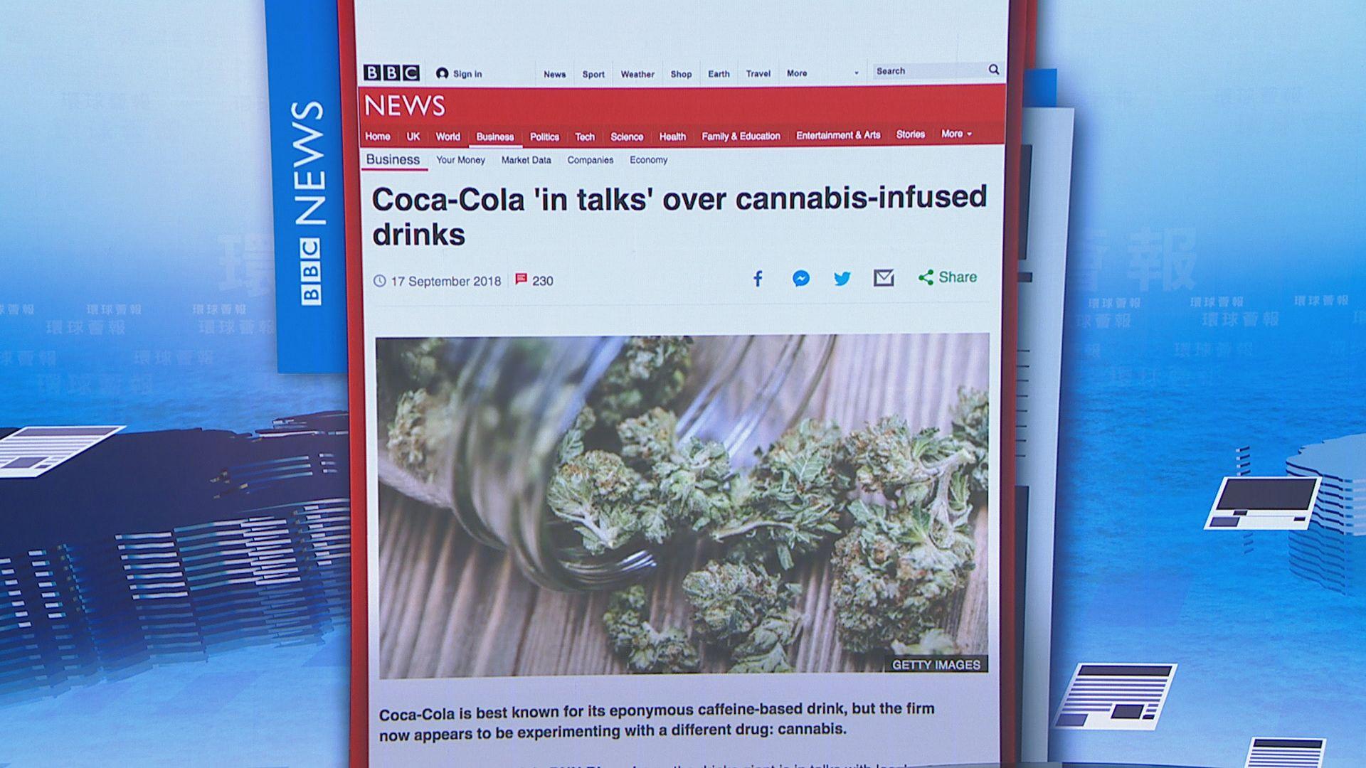 【環球薈報】全球最大飲品商擬推大麻飲品