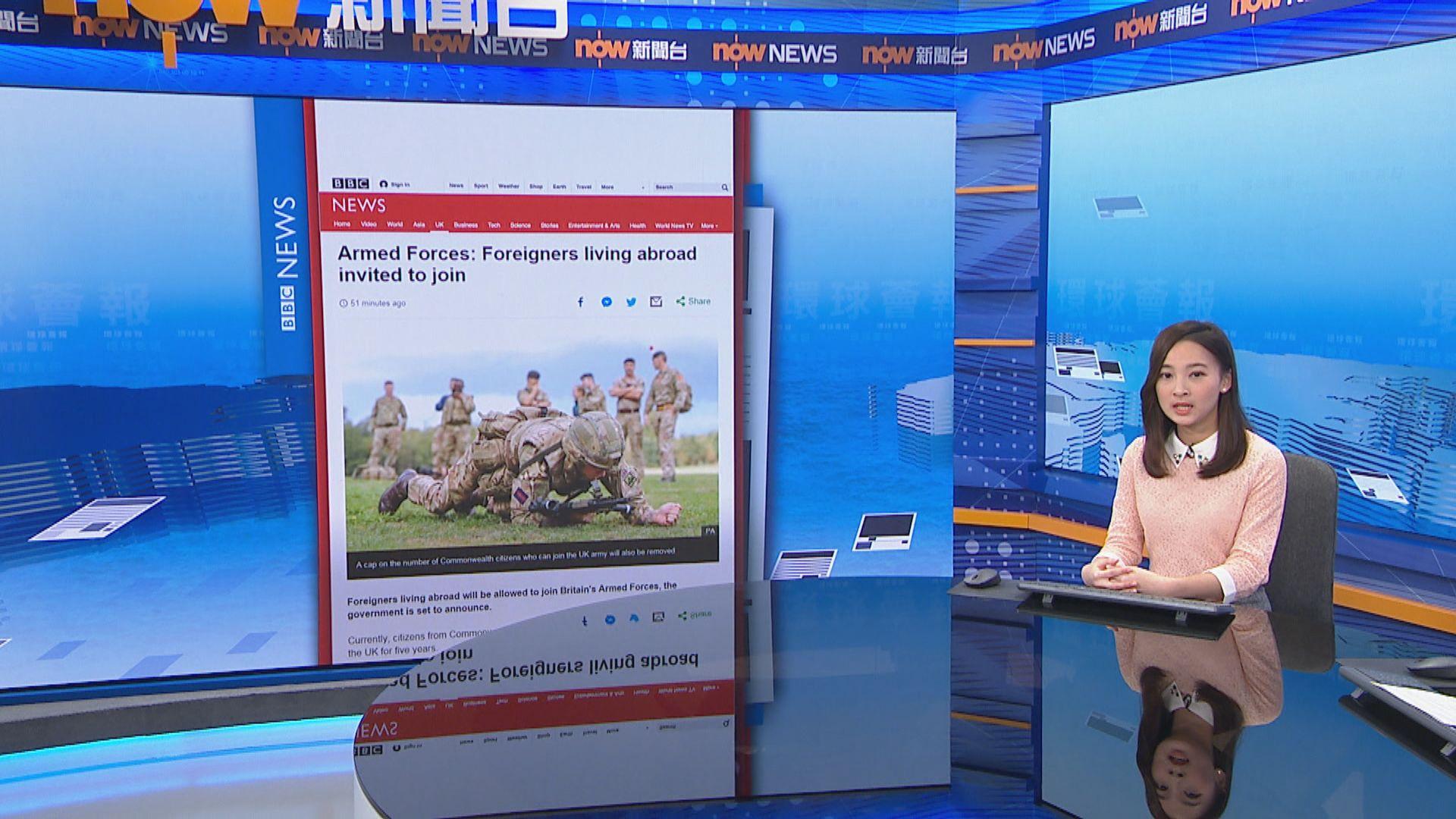 【環球薈報】英國開放英聯邦國家公民加入英軍