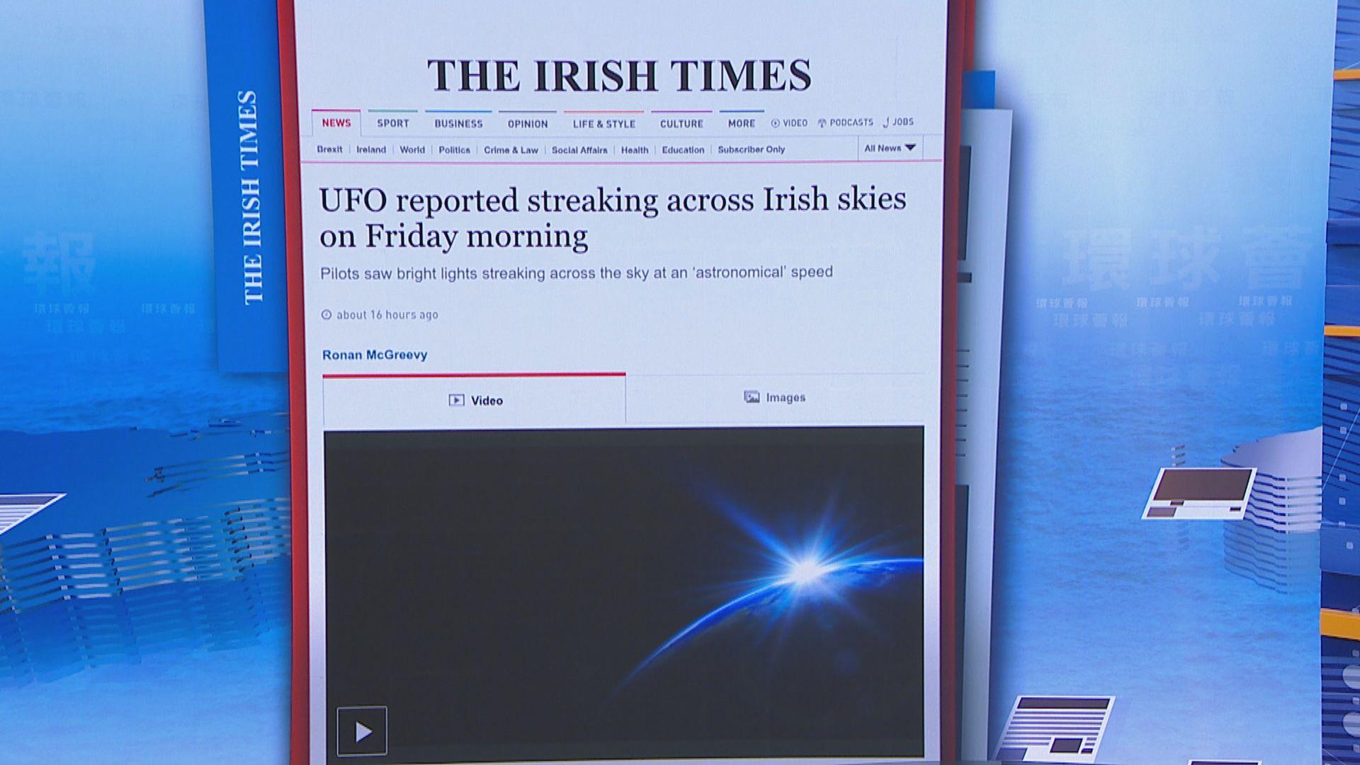 【環球薈報】民航機師愛爾蘭上空發現UFO