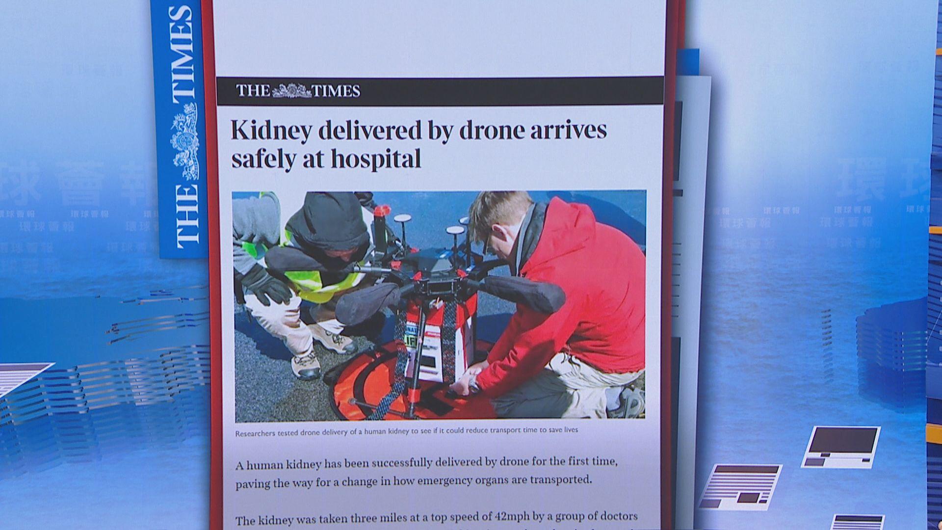 【環球薈報】美國醫生首次成功用無人機運器官