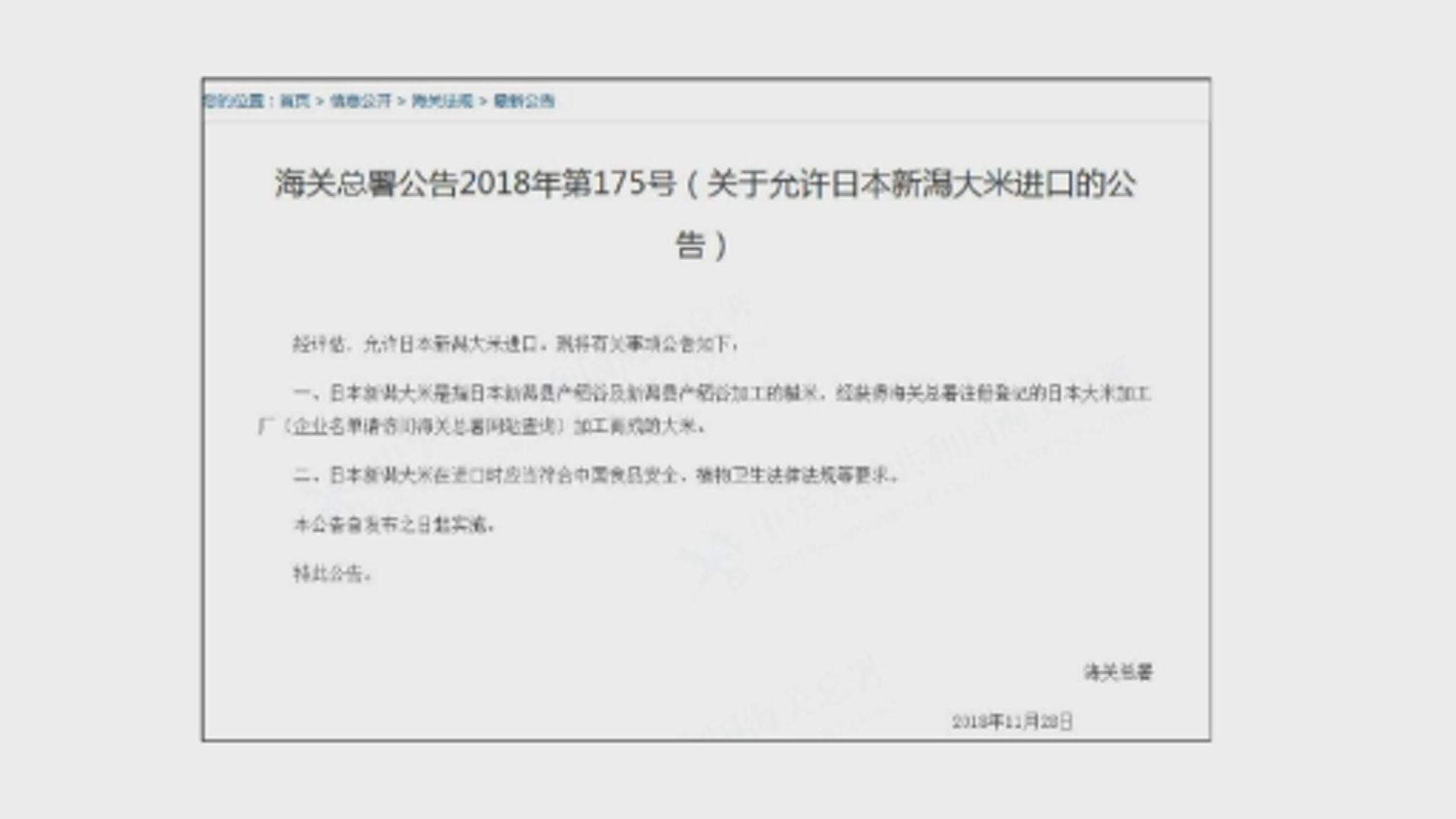 【環球薈報】中國恢復進口新潟縣產大米