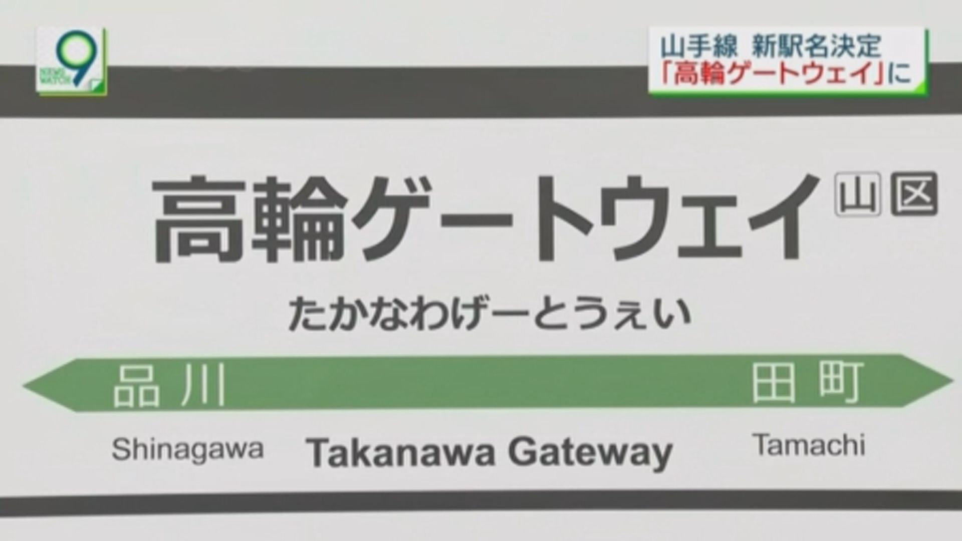 【環球薈報】JR東日本山手線新車站命名為高輪入口