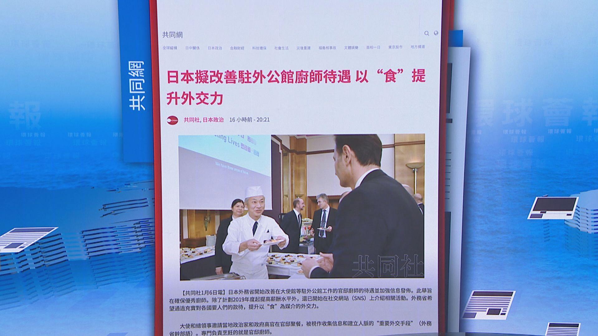 【環球薈報】外務省計劃以「食」提升外交力