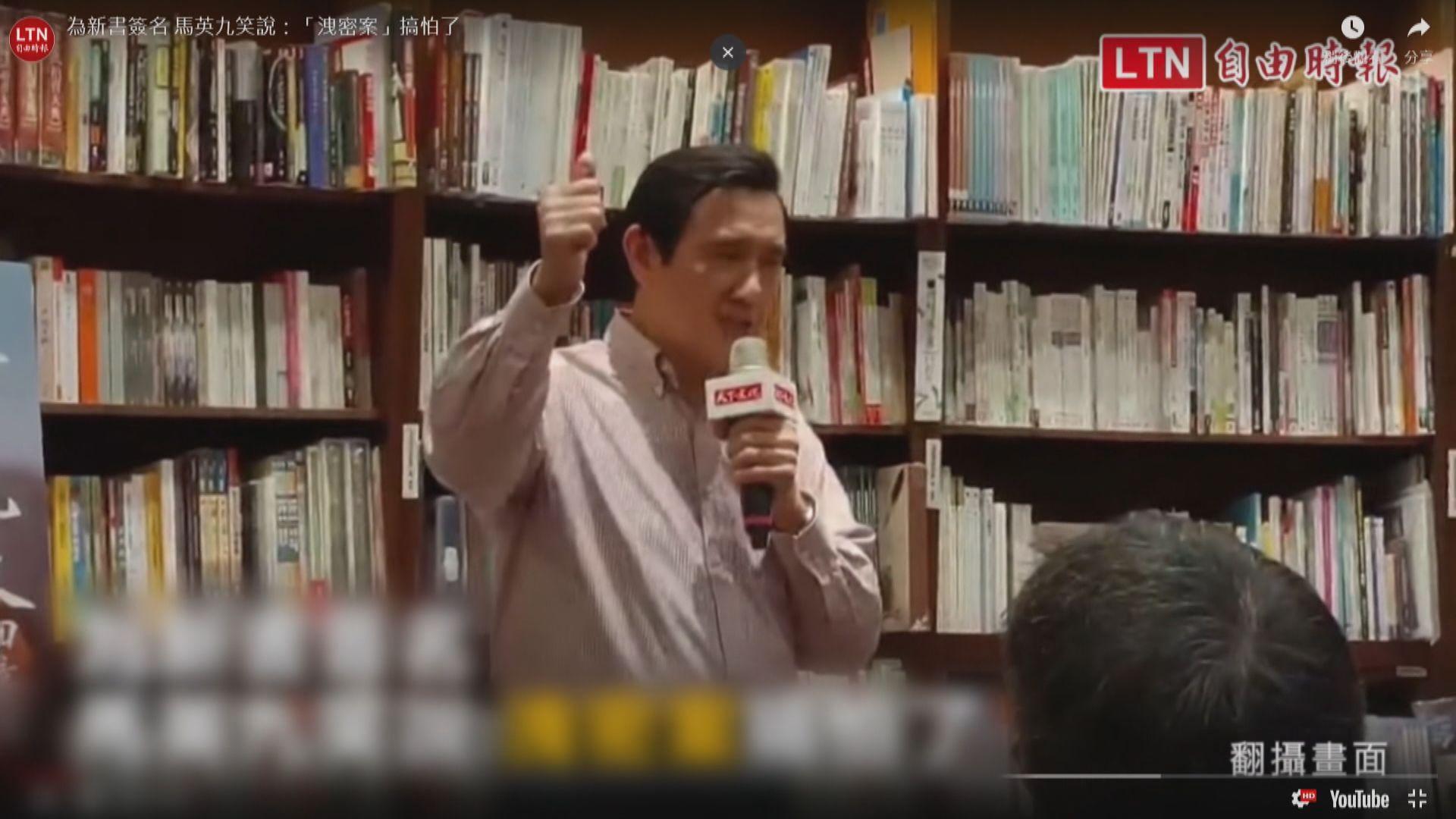 【環球薈報】馬英九舉行新書簽名會