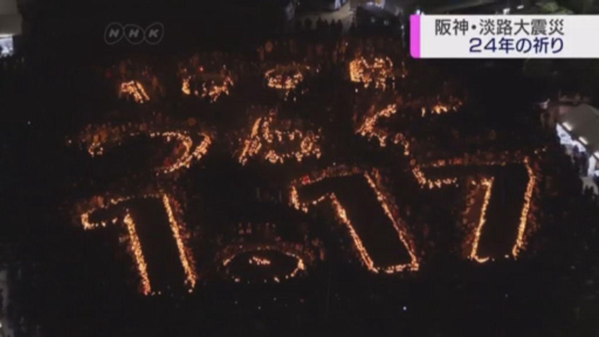 【環球薈報】阪神地震24周年 日本有悼念活動