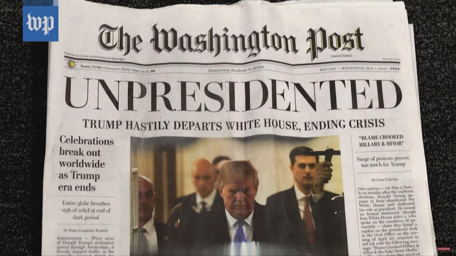【環球薈報】假《華盛頓郵報》號外稱特朗普離職
