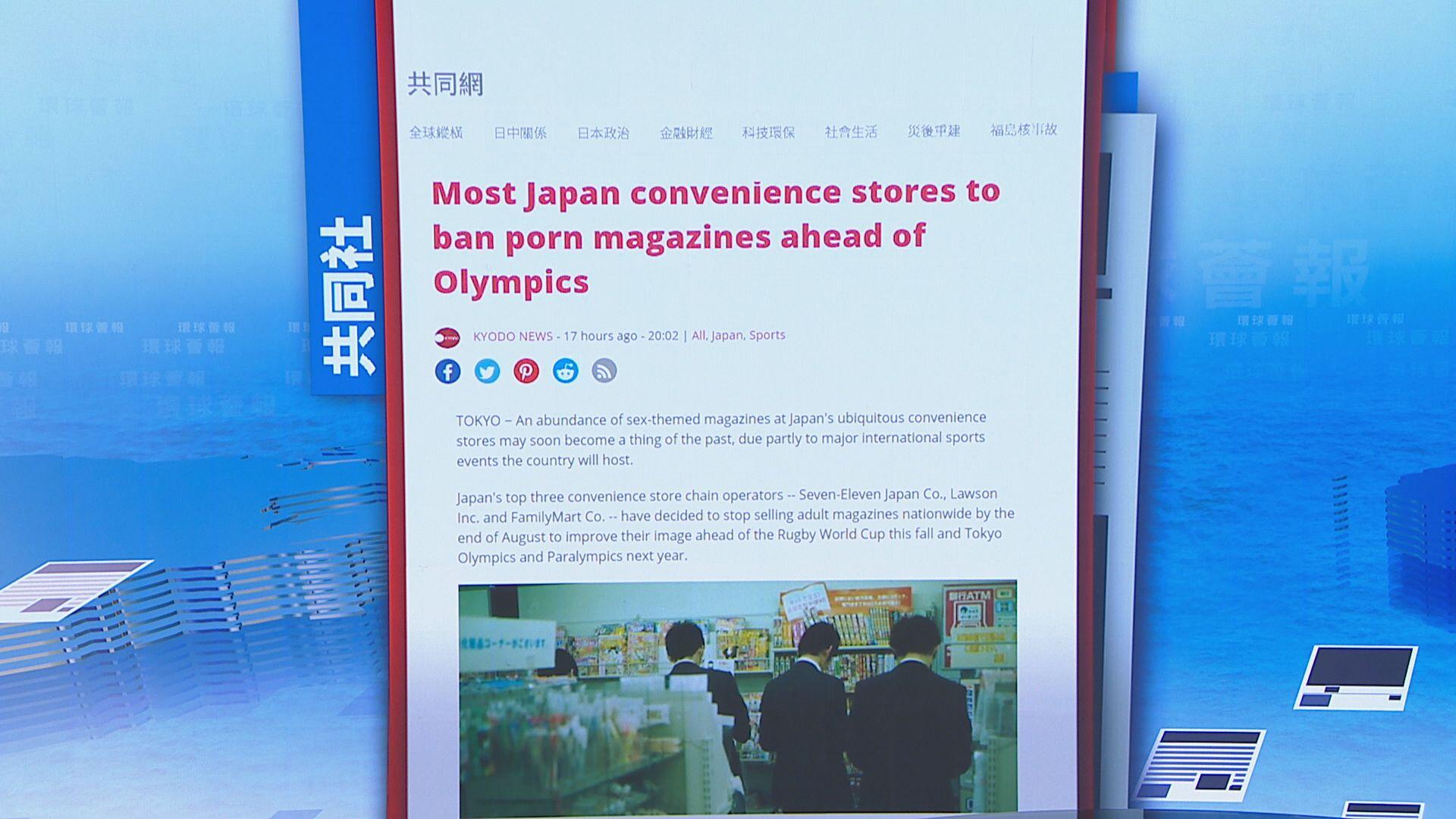 【環球薈報】日本多間連鎖便利店停售色情雜誌