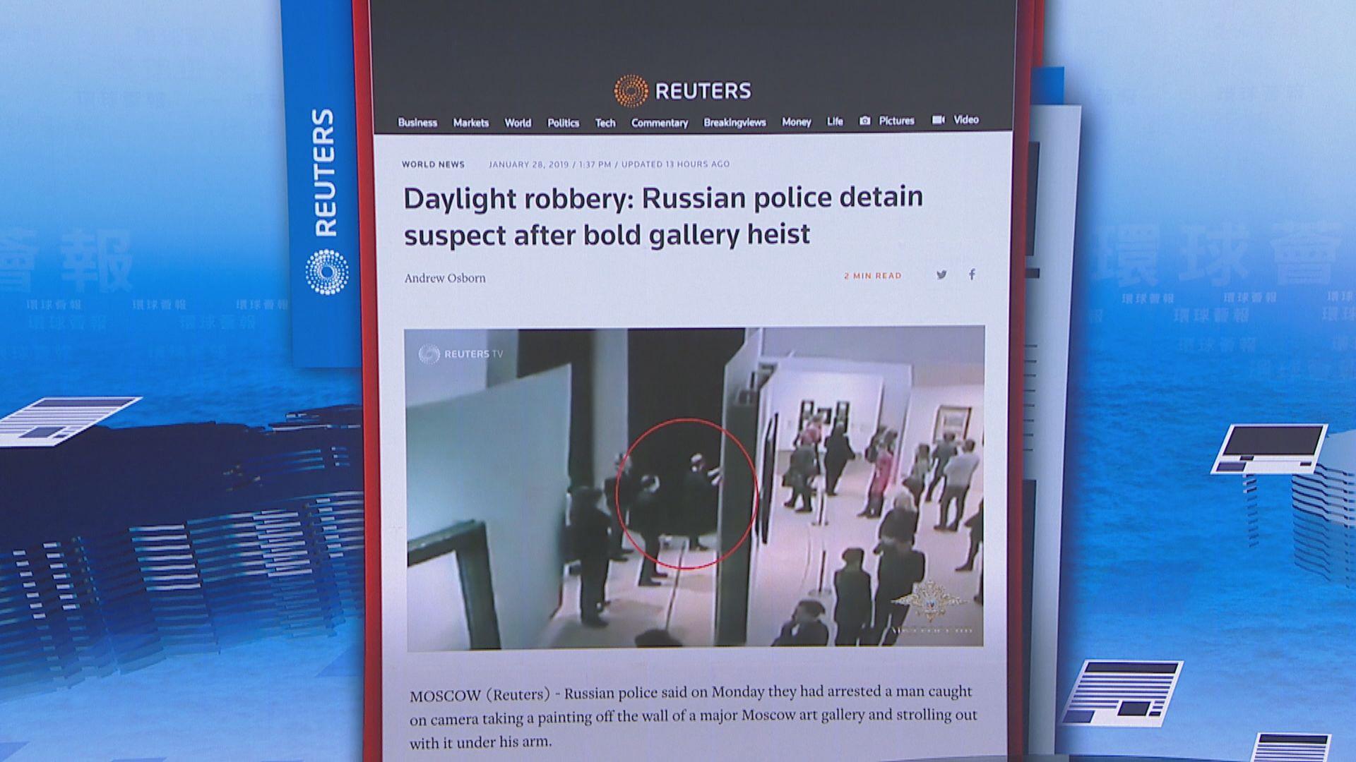 【環球薈報】俄羅斯畫廊風景畫被盜警方迅速破案