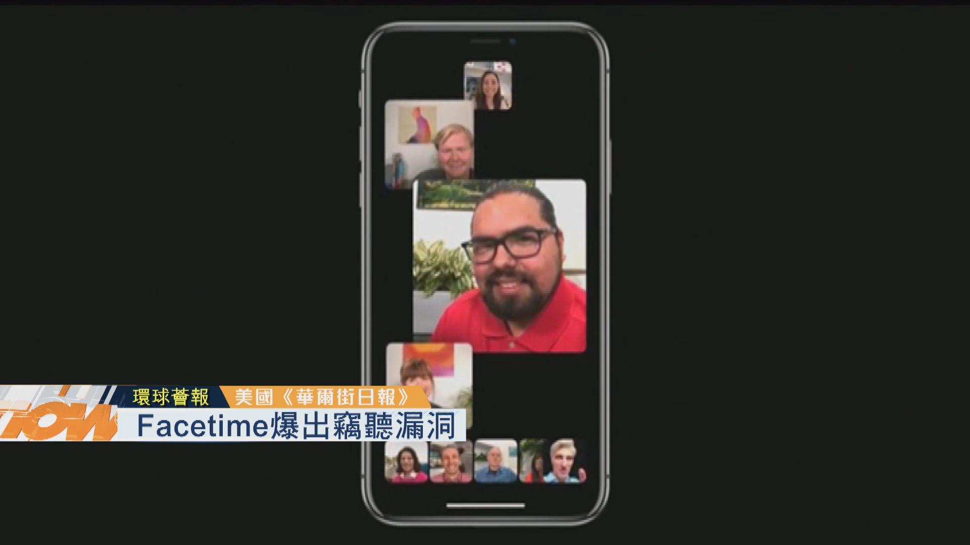 【環球薈報】Facetime爆竊聽漏洞
