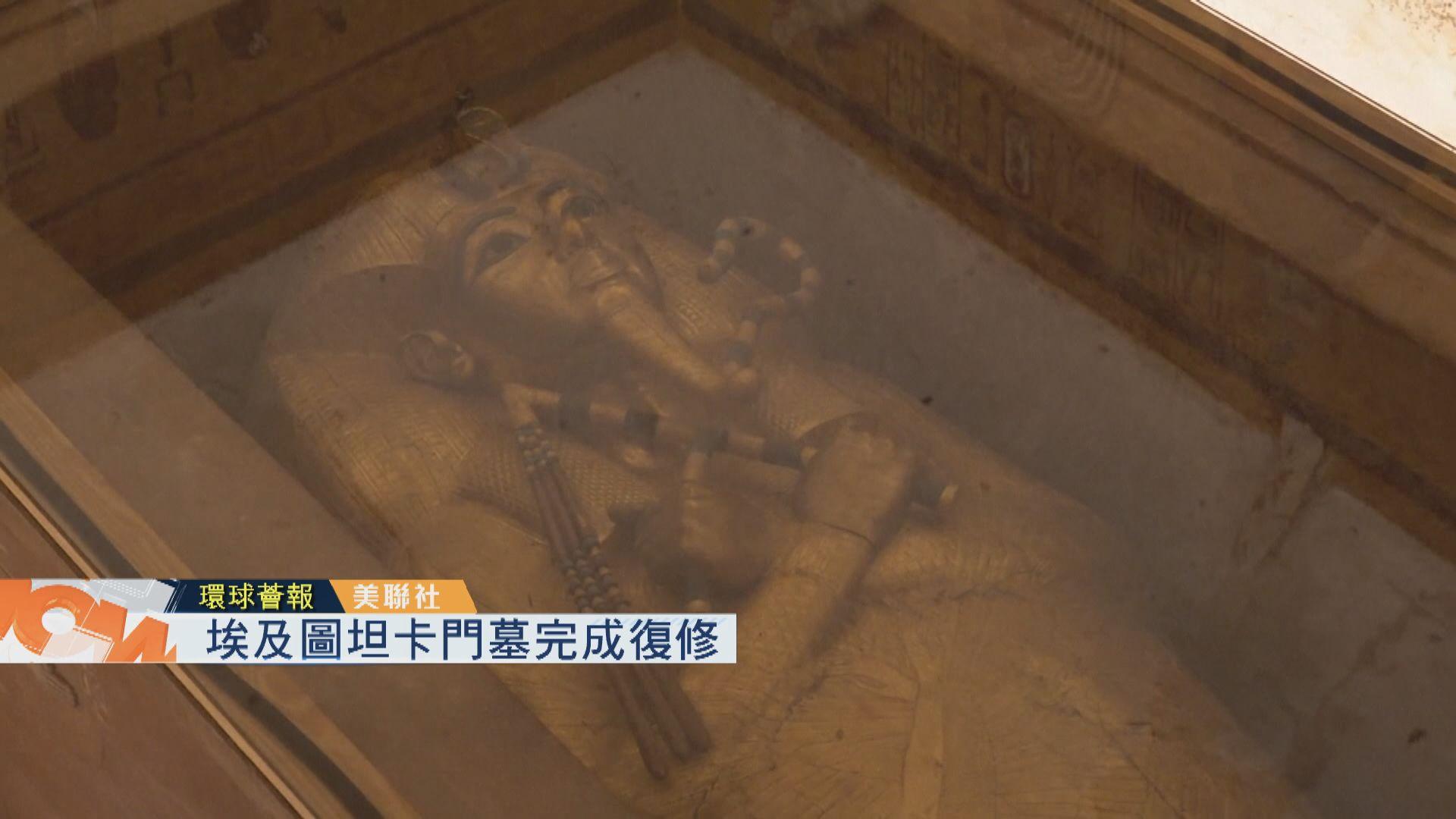 【環球薈報】埃及圖坦卡門墓完成復修