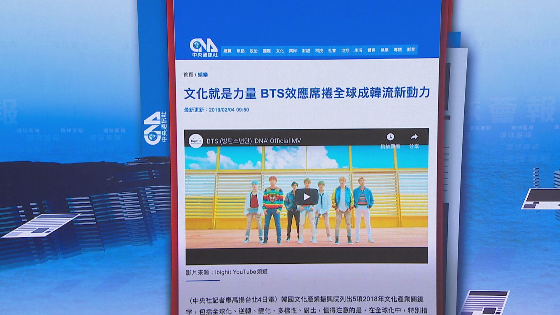 【環球薈報】南韓男團BTS成韓流新動力