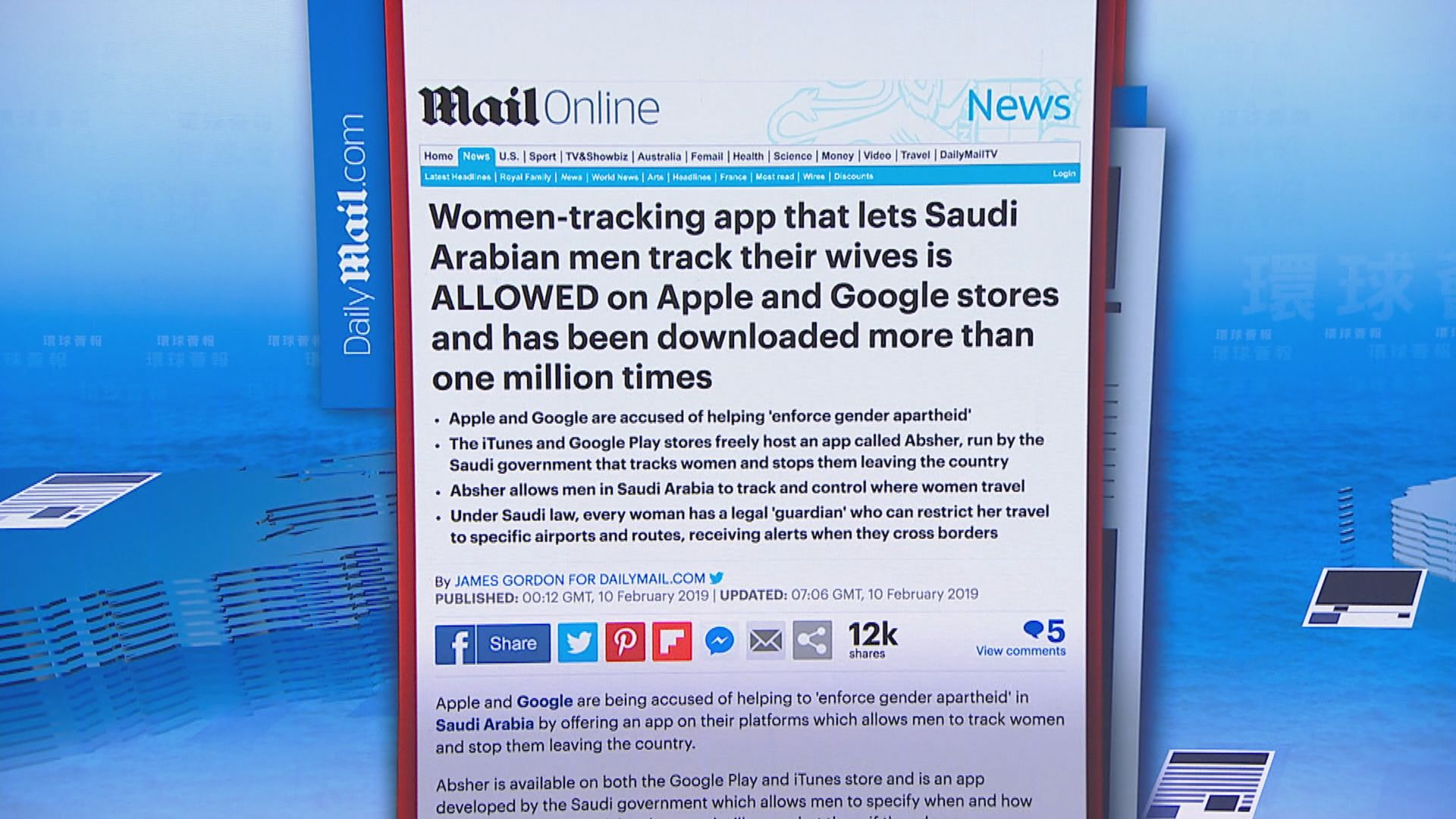 【環球薈報】沙特開發手機程式追蹤女性阻離境