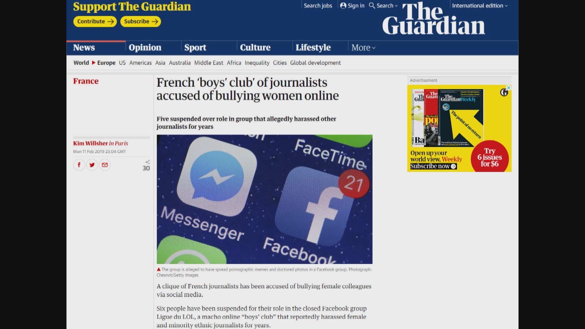 【環球薈報】多名法國傳媒人涉侮辱女性辭職