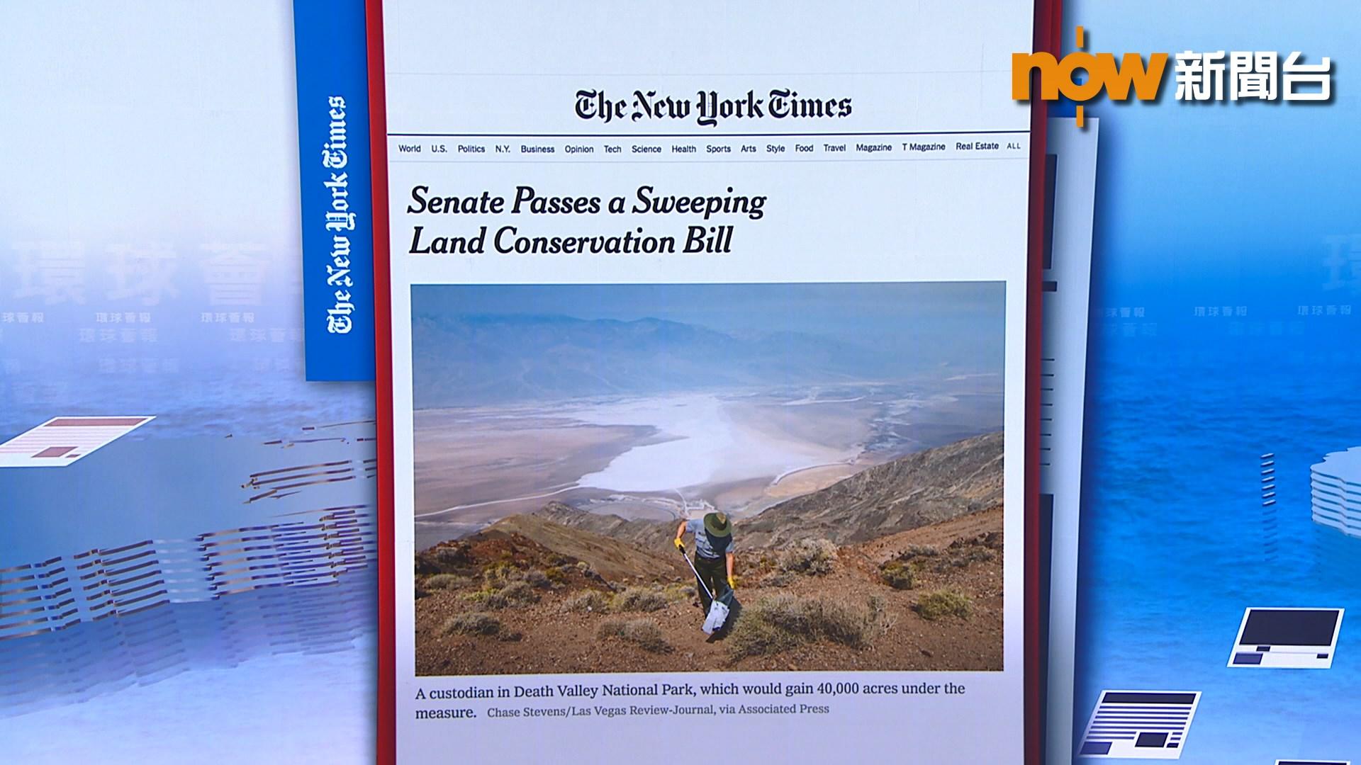 【環球薈報】美參院通過土地保育法增國家公園
