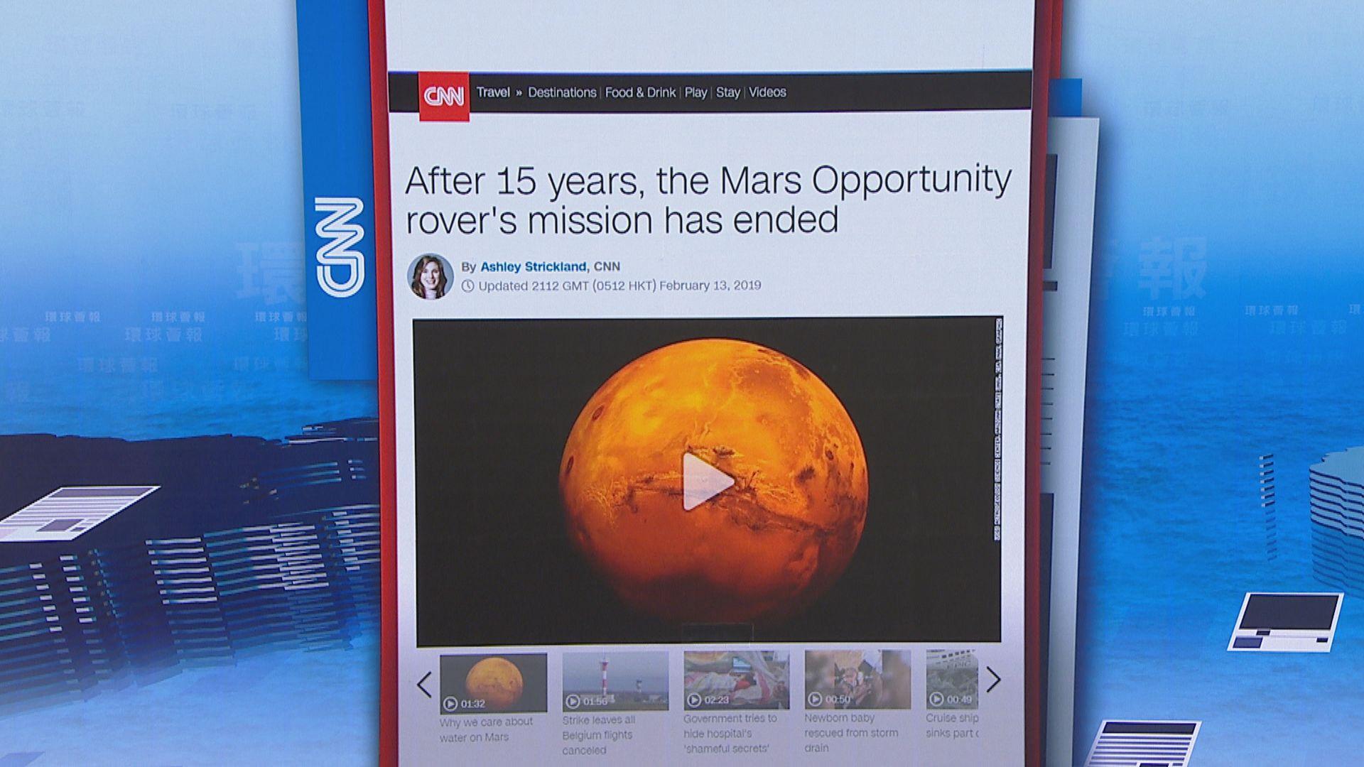 【環球薈報】火星探測車機遇號完成歷史使命