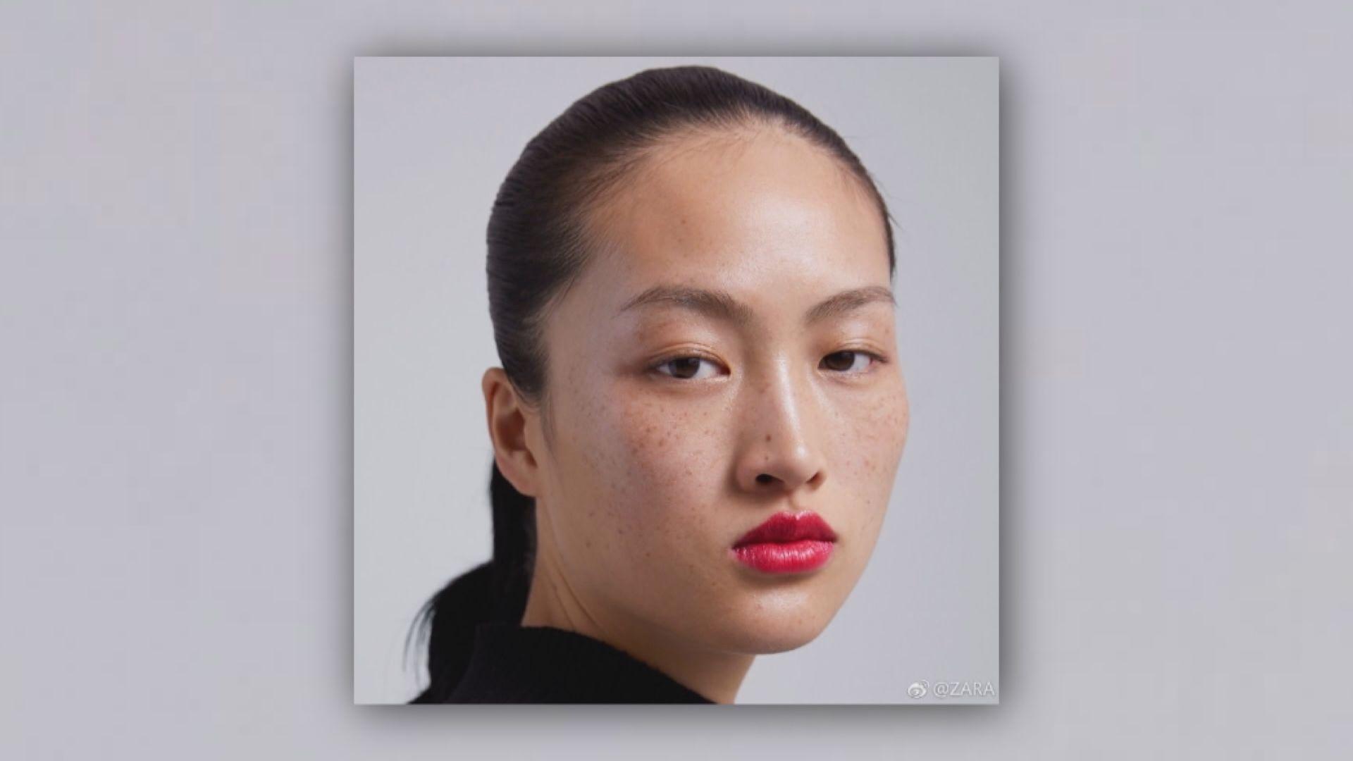 【環球薈報】ZARA廣告女模現雀斑被指醜化亞洲人