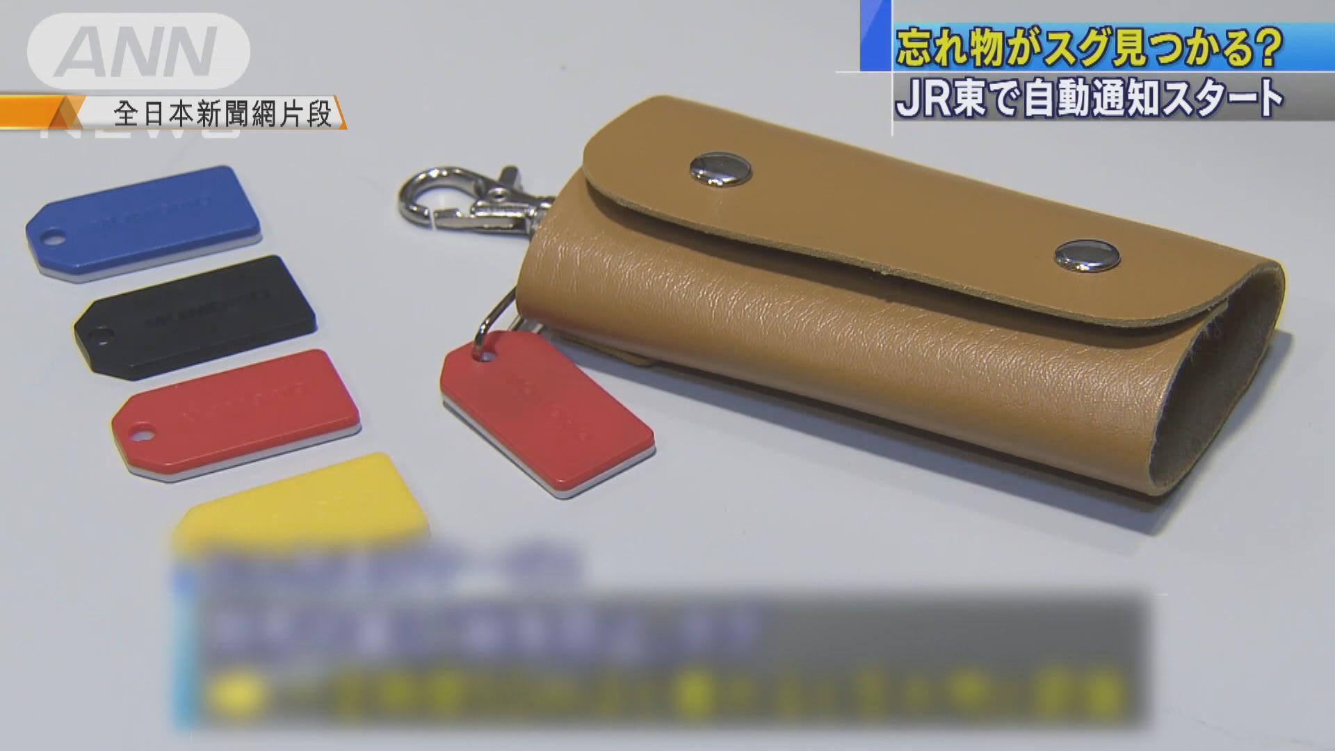 【環球薈報】JR東日本推「失物自動通知服務」