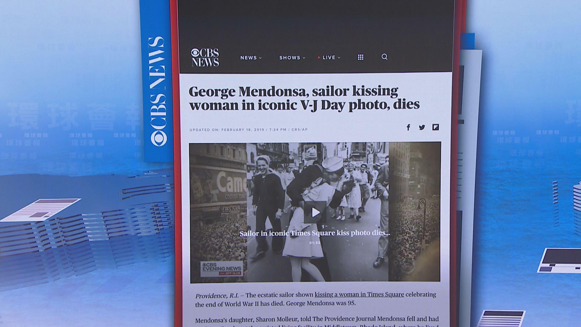 【環球薈報】二戰經典照片《勝利之吻》水手離世