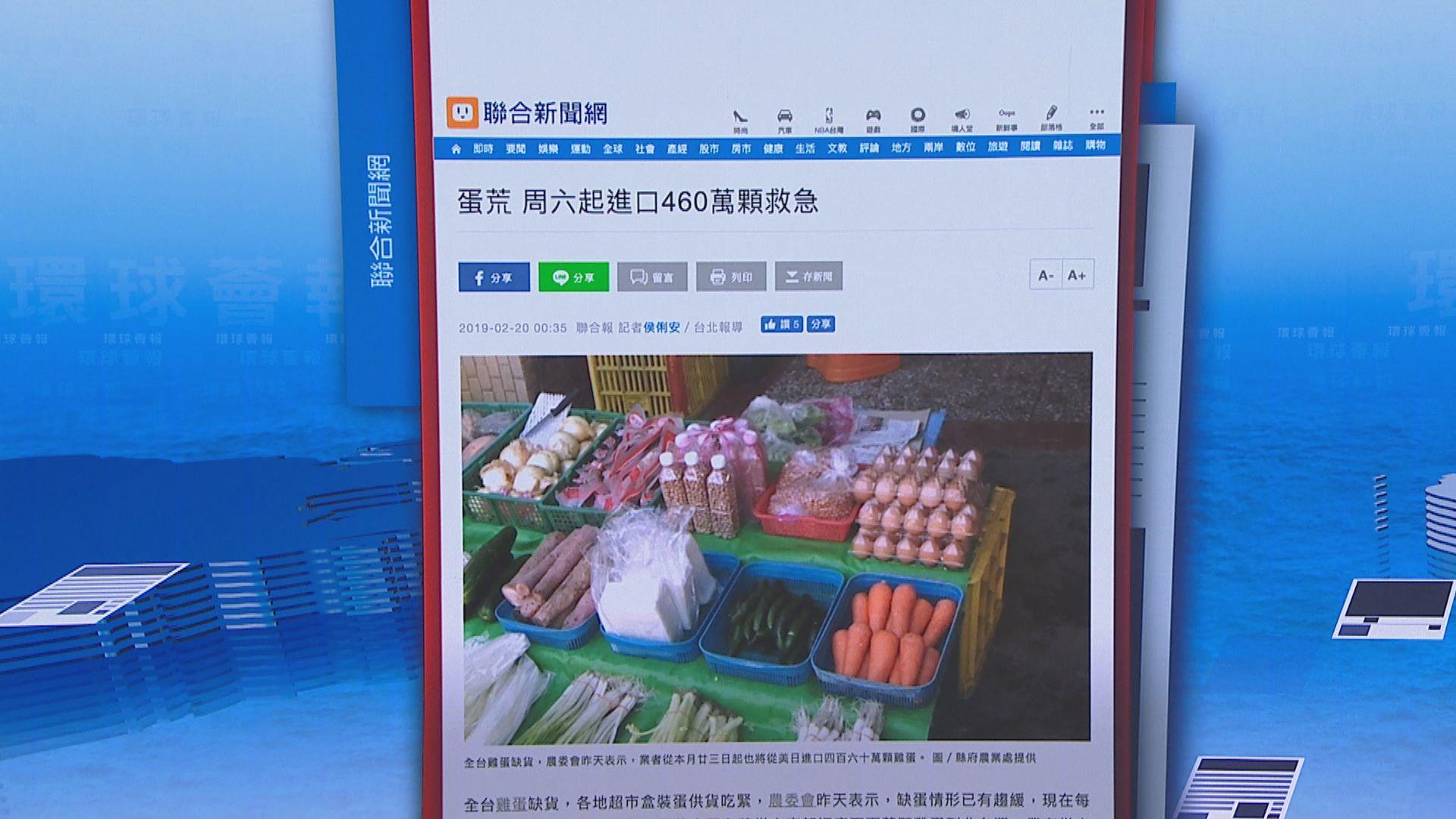 【環球薈報】台灣雞蛋供應短缺致價格創新高