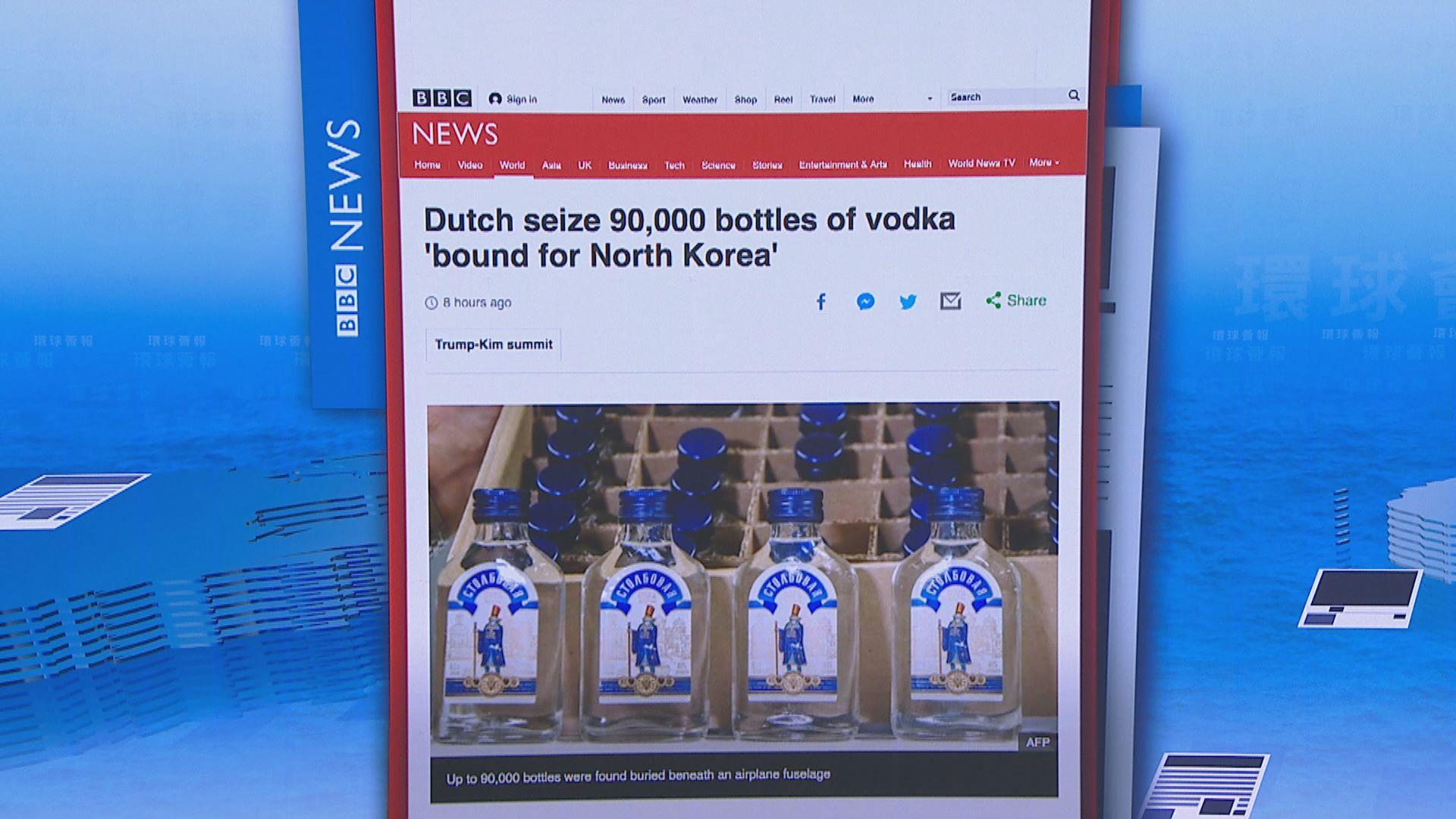 【環球薈報】荷蘭截獲大批伏特加疑運往北韓